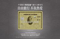 平安银行美国运通百夫长信用卡怎么样?听说还能终身免年费!