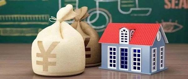 公积金贷款买房后断了有没有影响?如果辞职了要怎么办呢?
