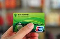 农行信用卡怎么養卡提升额度?业内人士分享養卡攻略!