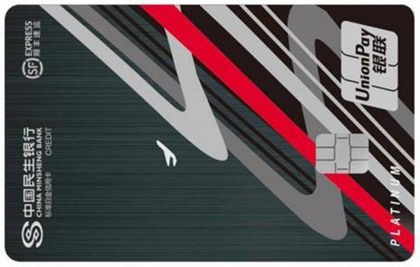 民生银行顺丰联名信用卡值得申请吗?商旅人士不可错过!