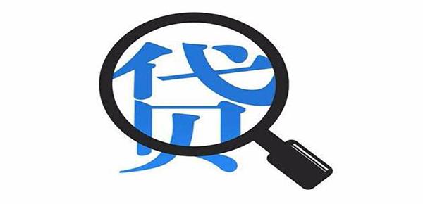南京银行鑫梦享贷款靠谱吗?鑫梦享审核需要多久呢?