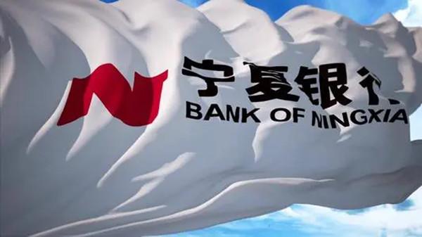 宁夏银行如意信e贷怎么申请?借款要求有这几点!