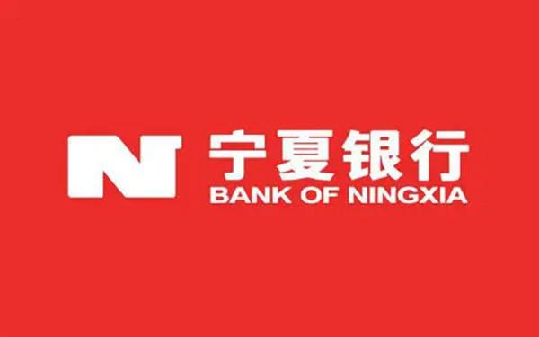 宁夏银行如意信e贷的申请要求是什么?申请流程了解一下!