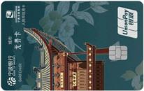 宁波银行城市无界信用卡好用吗?尊享银联无界卡权益!