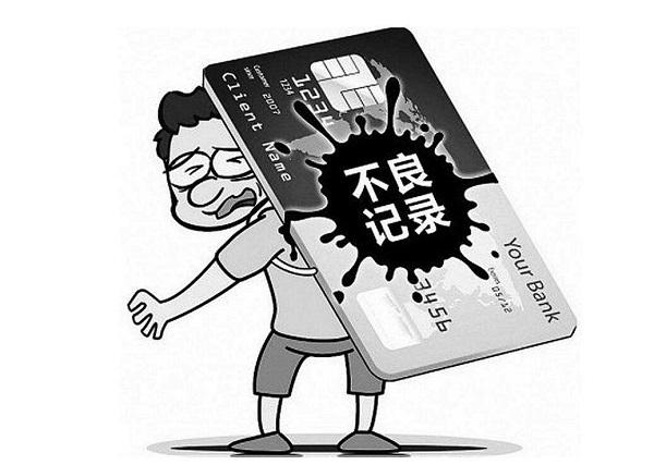 信用卡逾期联系家人合法吗?2021年信用卡逾期新政策!