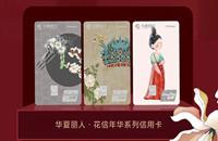 华夏银行丽人系列信用卡怎么样?多重权益让人爱不释手!