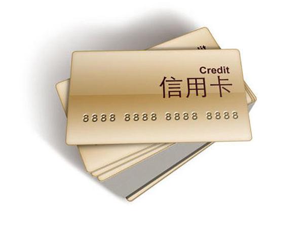 一个银行可以办几张信用卡?同一银行2张信用卡好处
