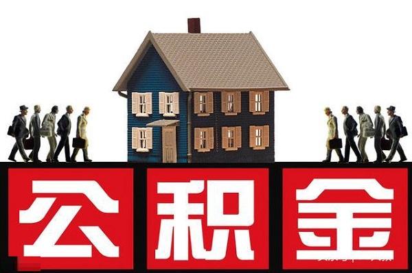 公积金贷款被拒的原因有哪些?这些情况下最容易被拒!