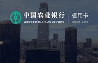 農業銀行華潤通聯名信用卡好用嗎?多重福利了解一下!