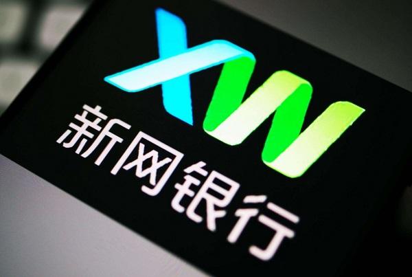 新网银行企业税贷怎么样?好企e贷申请详情介绍!