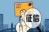 信用卡長期借款影響征信嗎?這些都是不為人知的內部規則!