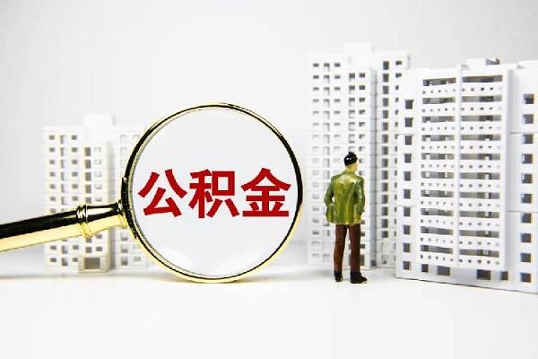 异地公积金贷款需要什么条件?没想到会这么麻烦!
