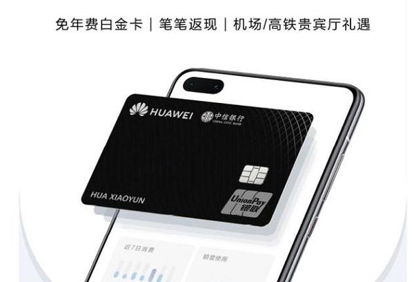 华为 card怎么样?一文为你解析华为card信用卡优缺点!