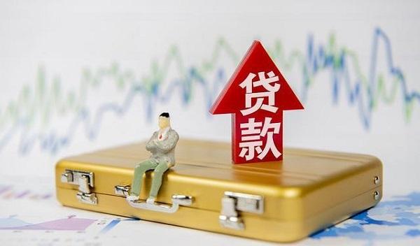 上海最新房贷利率来了,来看2021上海首套房贷款新政策!