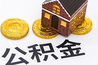 住房公积金缴纳标准比例是多少?看完这篇你就知道了!