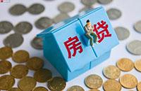 房贷提前还款的方式有哪几种?具体情况具体对待!