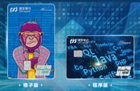 浦发格子衫主题信用卡好用吗?为程序员定制专属权益!
