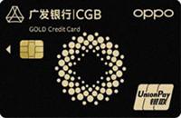 广发银行OPPO Card信用卡怎么样?怎样才能免年费?